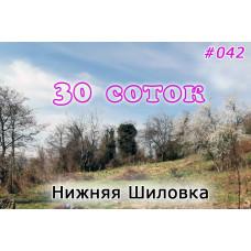 #042 Участок  30 соток (Нижняя Шиловка)