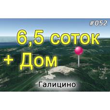 #052 Участок 6,5 соток (Галицино)